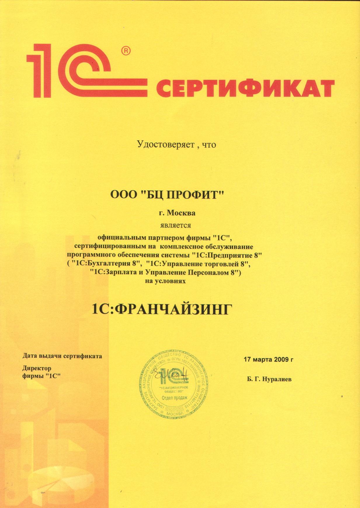 Сертификат 1С - Subscribe Ru