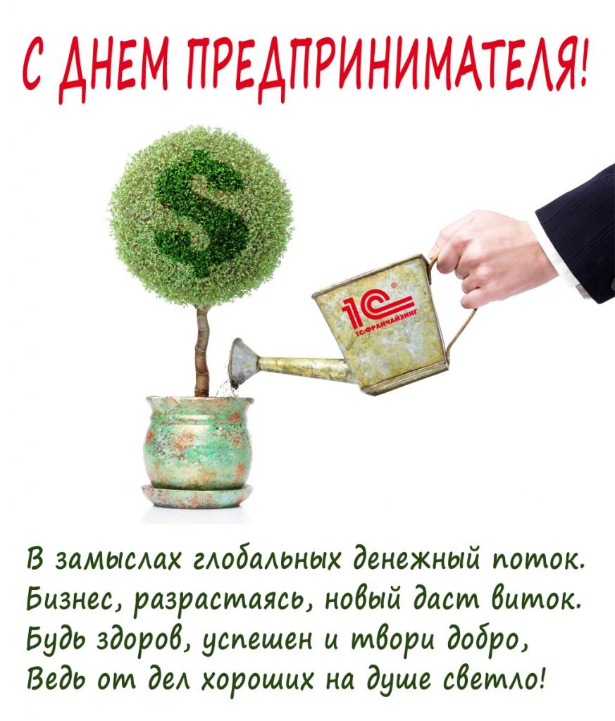 Официальное поздравление день российского предпринимательства