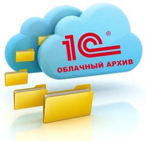 1С:Облачный архив Зеленоград