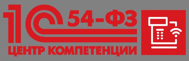 Центр компетенции по 54-ФЗ 1С-ОФД Зеленоград