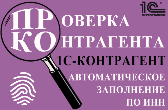 1С-Контрагент Зеленоград ИНН